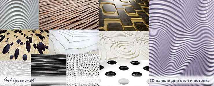 3D panels for walls and ceilings