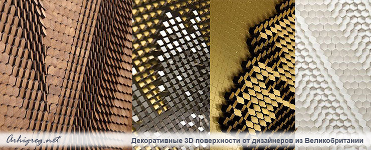 Decorative 3D surface by designers from the UK
