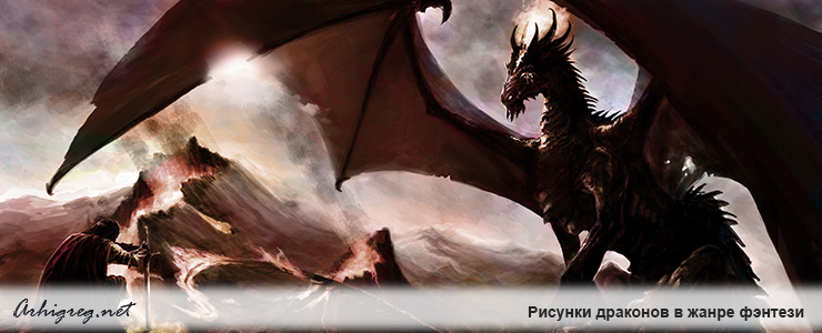 Dragons - dragon pictures, fantasy pictures